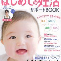 はじめての妊活サポートBOOK表紙
